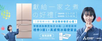 Mitsubishi 三菱電機 日製冰箱贈品活動