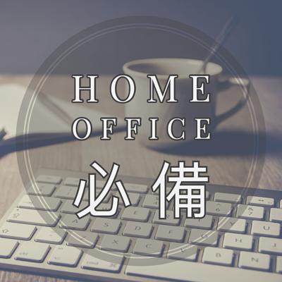Home Office 在家工作 產品精選