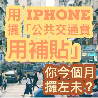 用iPhone 領取公共交通費用補貼