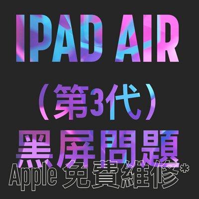 iPad Air(第3代)黑屏問題服務程序