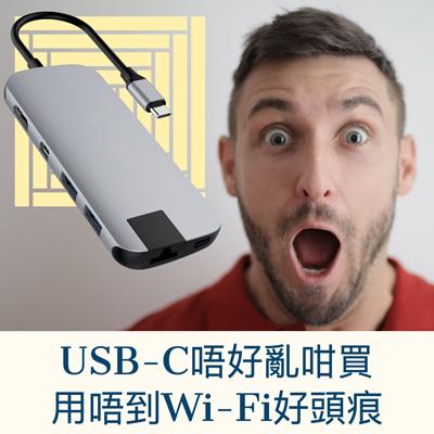 USB-C唔好亂咁買,用唔到Wi-Fi好頭痕