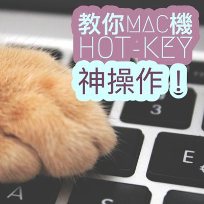 教你Mac機Hot-Key神操作!
