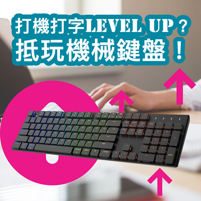 打機打字Level up? 高CP抵玩機械鍵盤!