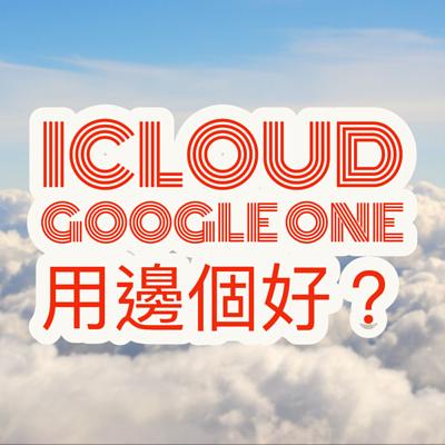 iCloud 定 Google One?