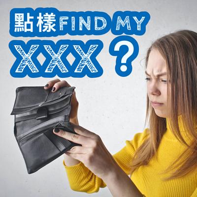點樣Find my XXX?