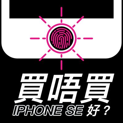 買唔買 iPhone SE 好?