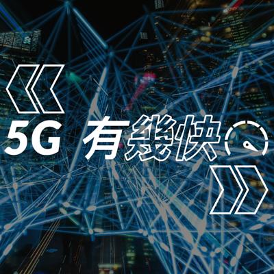 5G 有幾快?
