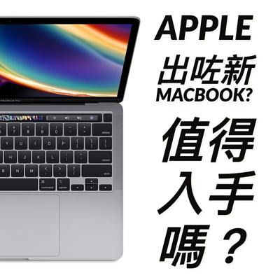 Apple 出咗新 MacBook? 值得入手嗎?
