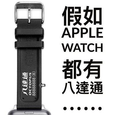 假如 Apple Watch 都有八達通⋯⋯