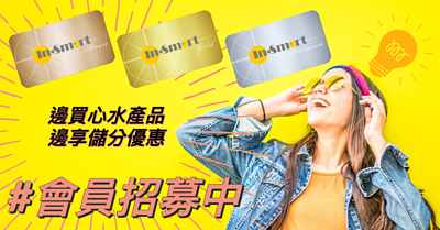 In-Smart 會員優惠