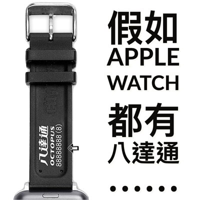 假如 Apple Watch 都有八達通⋯⋯