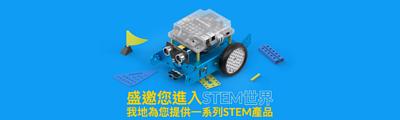 STEM mbot 學校報價