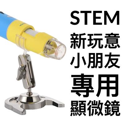 STEM 新玩意-小朋友專用顯微鏡  VisionKids - KyoMiKids