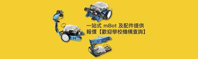 一站式 mBot及配件提供報價,歡迎學校機構查詢。