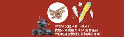 STEM 又點只有 mBot? 我地不停為你搜羅 STEM 題材產品,令課堂更加得心應手!