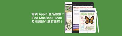 需要 Apple 產品報價? iPad MacBook iMac 及其他周邊配件應有盡有!