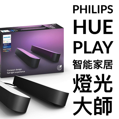 Philips Hue Play 智能家居燈光大師