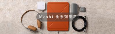 Moshi  全系列產品