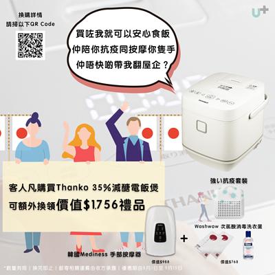 Thanko 日本減醣35%電飯煲・專利升降結構技術