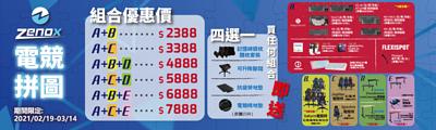 Zenox eSport Puzzle 電競拼圖優惠 2021