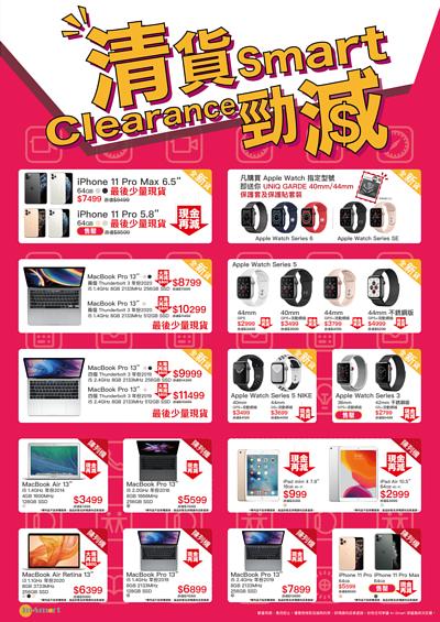in-Smart 清貨 Smart Clearance