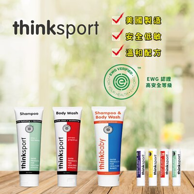 thinksports,ewg,無毒,thinkbaby,波樂,洗髮精,沐浴乳,個人清潔,