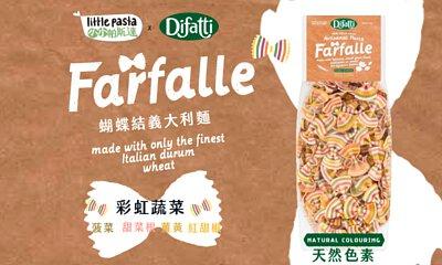 英國 little pasta 小小帕斯達 X Difatti 蝴蝶結造型義大利麵(彩虹蔬菜)