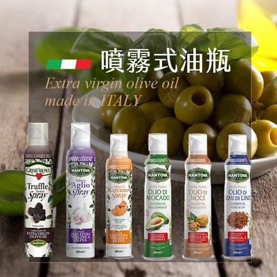 義大利MANTOVA 曼托瓦 噴霧式橄欖油