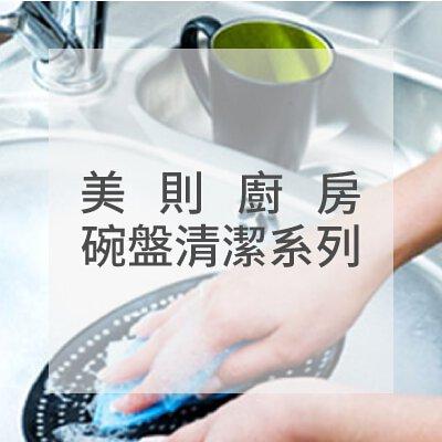 美則洗碗精