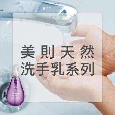 美則洗手乳