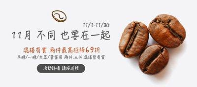 咖啡豆活動