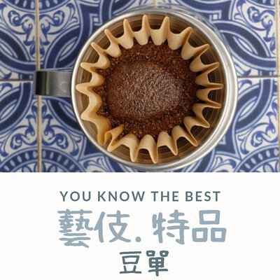 藝伎咖啡豆單