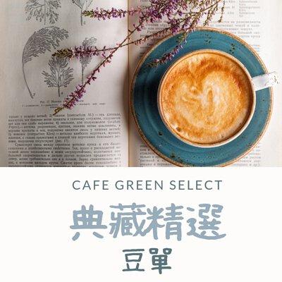 新鮮烘焙咖啡豆豆單-典藏精選