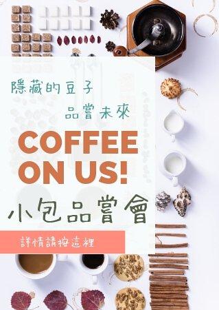 隱藏新品咖啡豆