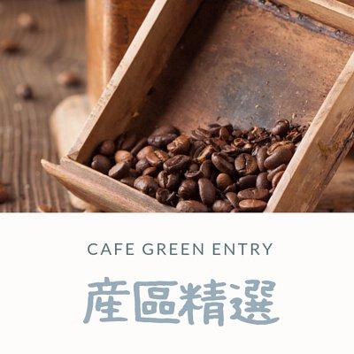 產區咖啡豆