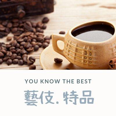 藝妓/特品咖啡豆