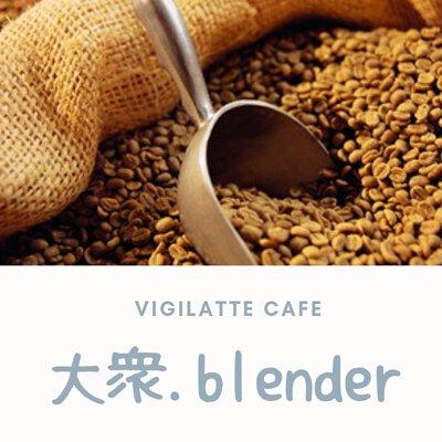 大眾咖啡豆