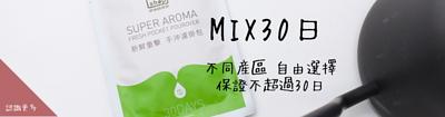 mix30日濾掛咖啡