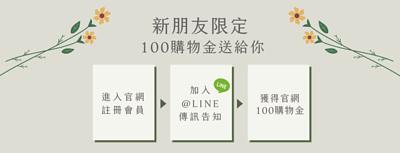 加入LINE好友得100購物金