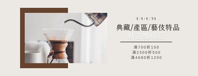 典藏精選咖啡豆