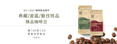 精品咖啡豆折扣