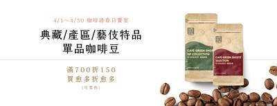 單品咖啡豆滿額現折