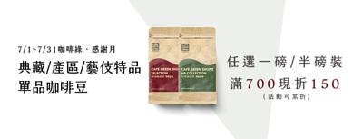 產區咖啡豆滿額現折
