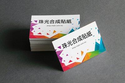 珠光合成貼紙(無上膜)