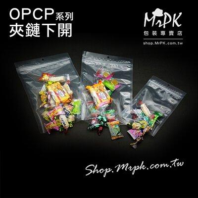 OPCP夾鏈下開袋
