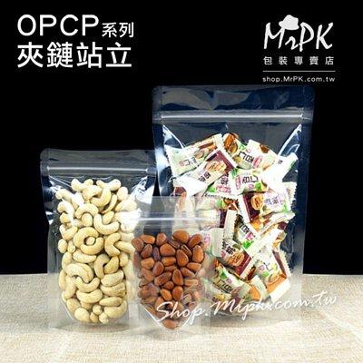 OPCP全透站立夾鏈袋