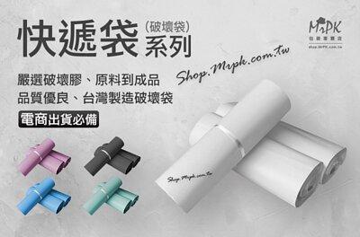 快遞袋,破壞袋,電商出貨,台灣製造