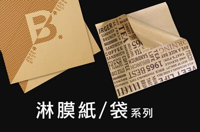 淋膜紙/袋(L袋,帕里尼,漢堡紙)