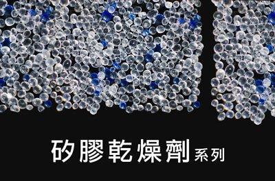 矽膠乾燥劑系列 | MrPK包裝專賣店