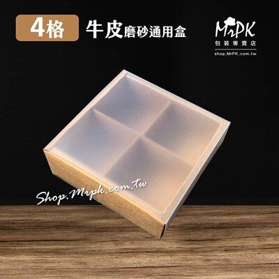 方形通用紙盒